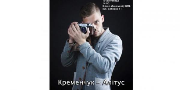 Онлайн-трансляція: відкриття фотовиставки «Міста очима фотографа Олександра Грінченко»