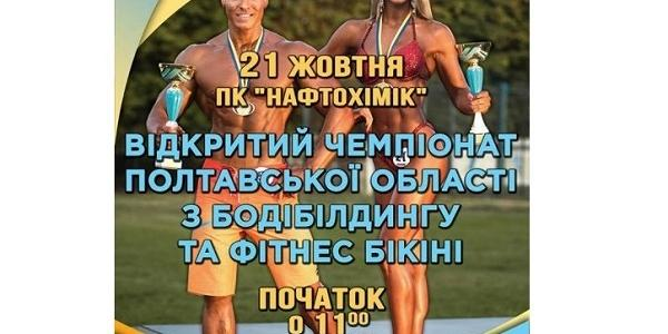 У Кременчуці влаштовують чемпіонат з бодібілдингу та фітнес-бікіні