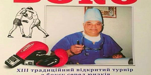 У Кременчуці відбудеться турнір з боксу у пам'ять про кременчуцького дитячого хірурга Баглаєнка