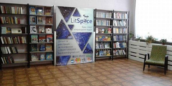 Працівники біблотеки розповіли про перетворення від «LibSpace».