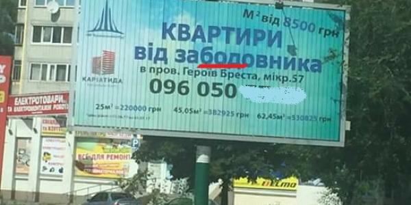 Это Кременчуг – детка: квартиры от ЗАБОДОВНИКА