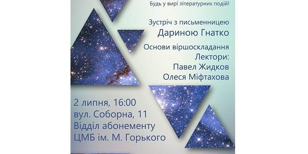 Зустрічі для літераторів та любителів поезії розпочнуться завтра з 16.00.