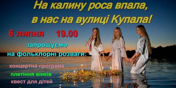 Кременчужан запрошують уквітчати вінками Сухий Кагамлик