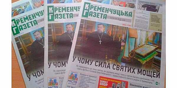 Какие «приемы» применяют домушники пока вы в отпуске, и в чем сила святых мощей – в свежем номере «Кременчугской газеты»