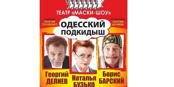 Театр «Маски-шоу» снова приедет в Кременчуг