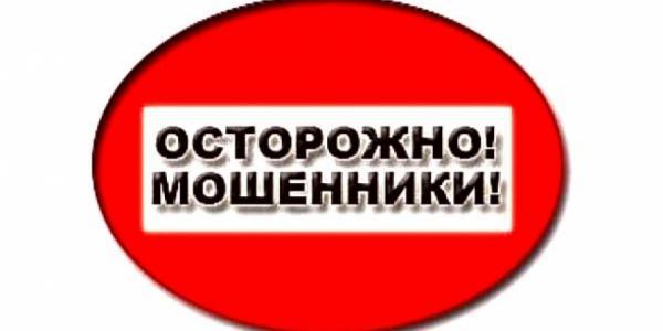 В Кременчуге пенсионерка отдала мошенникам 8 тысяч гривень