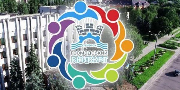 Громадський бюджет Кременчука: «шкільні» проекти знову попереду