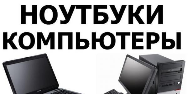 «Кременчукводоканал» планує витратити більше 1,2 млн грн на комп'ютери і оргтехніку