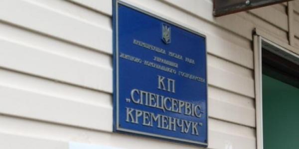 У КП «Спецсервіс-Кременчук» призначили нового керівника