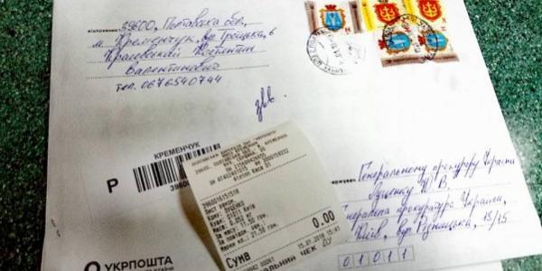Головний свободівець Кременчука Красовський звернувся до генпрокурора Луценка щодо бездіяльності місцевої поліції