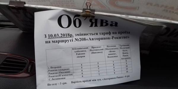 Кременчужан попереджають: у приміських маршрутках з 10 березня треба платити більше