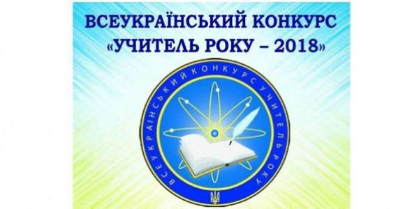 Фізкультурниця і два філологи стали «Вчителями року 2018» у Кременчуці