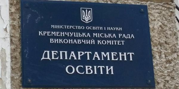 Бо то їх особисте: департамент освіти Кременчука оприлюднив заяву щодо юрпослуг фірми, яку пов'язують з депутатом Плескуном