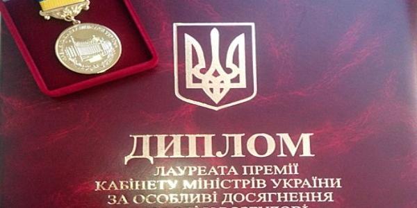 Кременчужани можуть отримати 50 тисяч гривень за досягнення у розбудові країни