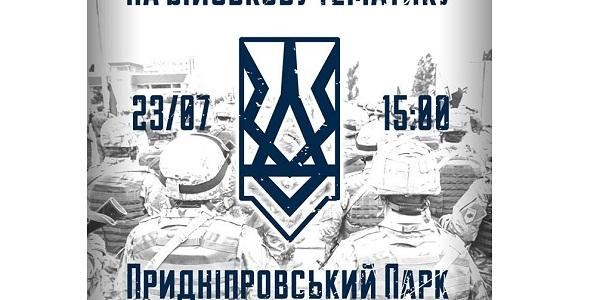 У Кременчуці у неділю відбудеться фотосушка на військову тематику.