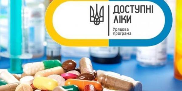У Кременчуці відновлюють дію програми «Доступні ліки»