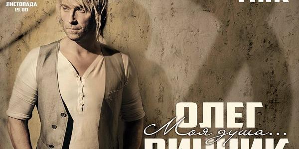 Билеты на концерт Олега Винника в Кременчуге улетают, как «горячие пирожки»