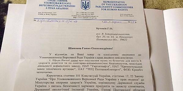 Інформація про напружену екологічну ситуацію в Кременчуці дійшла до Уповноваженого з Прав Людини