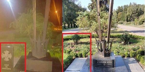 Вандали знову понівечили знак Героям АТО в Ювілейному парку: викрадено гранітну плиту (доповнено)