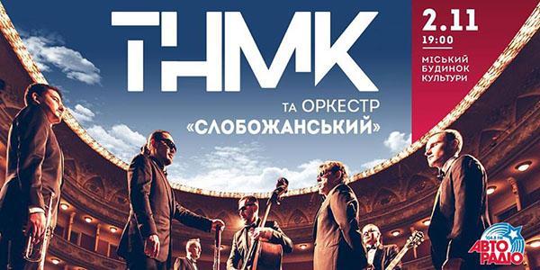 Танок На Майдані Конґо приїде в Кременчук з симфонічним оркестром