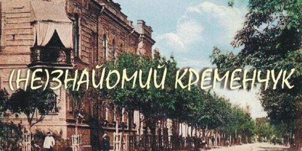 «Незнайомий Кременчук» у розповідях відомого філософа – покваптеся на екскурсію