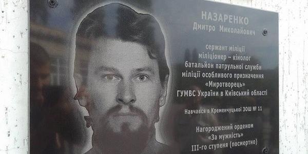 Сьогодні в ліцеї №11 відкрили меморіальну дошку загиблому воїну АТО Дмитру Назаренку