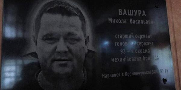 Кременчуцькому воїну-захиснику Миколі Вашурі відкрили меморіальну дошку в 16-й школі