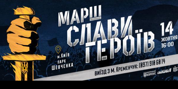 Кременчужан на 14 жовтня кличуть у Києв на марш слави Героїв