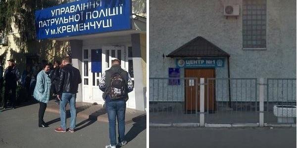 Активісти порівняли кременчуцький сервісний центр МВС з київським: «рішал» немає, але є малі «але»