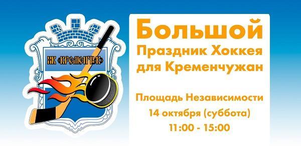 В Кременчуге 14 октября состоится большой праздник хоккея