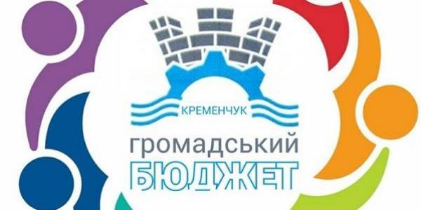 Громадський бюджет Кременчука: на розгляд подали 65 проектів