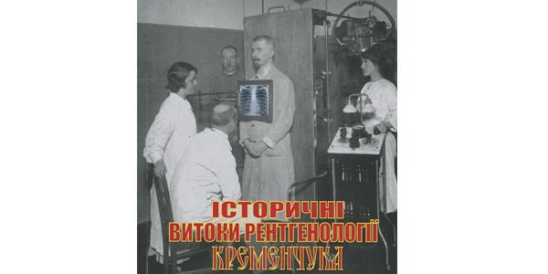Як вагонзавод залишив Кременчук без рентген-апарату, і чому потім він стояв без уваги лікарів та пацієнтів