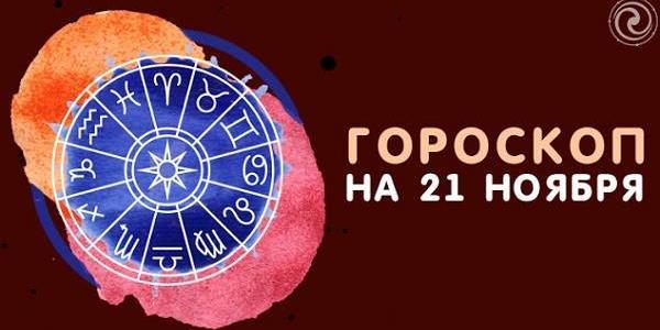 Гороскоп на 21 ноября: ведите свои дела самостоятельно