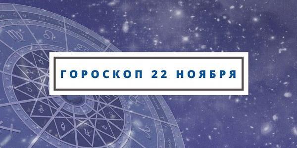Гороскоп на 22 ноября: время проявить энтузиазм в работе