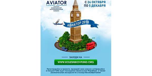 Кременчуцьким студентам, що цікавляться авіацією, пропонують йти на конкурс «Авіатор 2018»