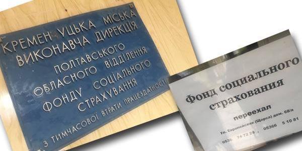 Відділення фонду соціального страхування у Кременчуці переїхало за новою адресою