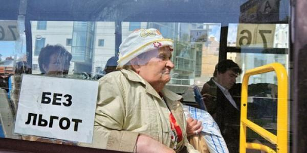 Коллизия в законе: один документ разрешает инвалидам ІІІ группы ездить в автобусах бесплатно, второй – нет