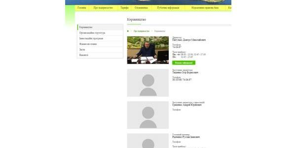 Сайт КП «Теплоэнерго», похоже, «живет прошлым»: новый руководитель пока не оглашен