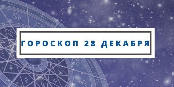 Гороскоп на 28 декабря: уделите больше времени любимым