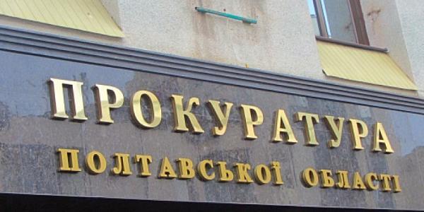 Прокуратура Полтавщини незадоволена станом справ в установах виконання покарань області