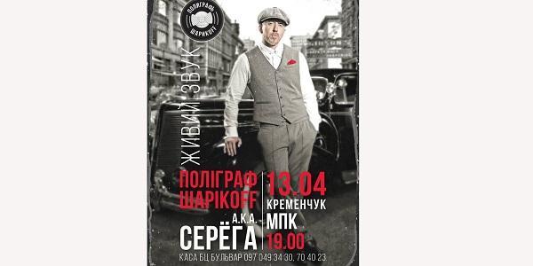 Впервые в Кременчуге выступит Серёга с новым проектом Полиграф ШарикOFF