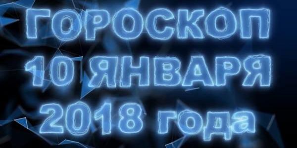 Гороскоп на 10 января: период для расширения поля деятельности