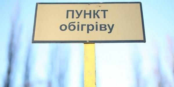 У Кременчуці 7 чоловік звернулось до пунктів обігріву при лікарнях