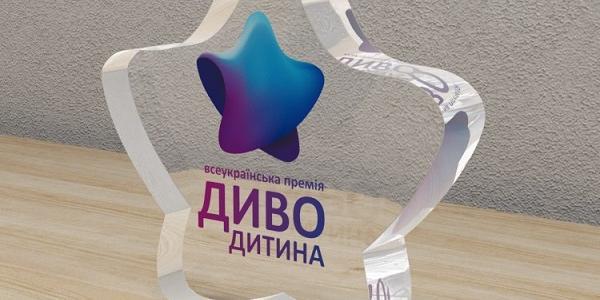 Якщо ви батьки унікальної дитини – подавайте заявку на Всеукраїнську премію