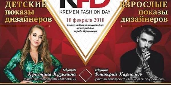 В Кременчуге в это воскресенье состоится модное событие года