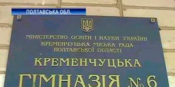 В кременчугской гимназии № 6, где подозревают отравление детей, сегодня треть учеников не пришла на уроки