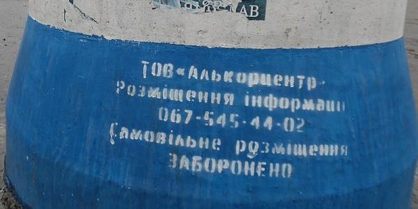 Фірмі дружини першого віце-мера Пелипенка знову дадуть підзаробити на рекламі