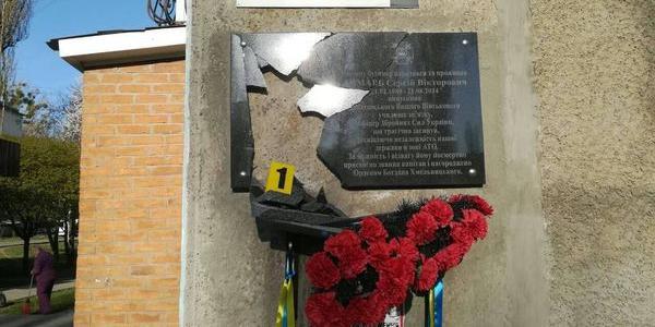 У Полтаві пошкодили меморіальну дошку Герою АТО