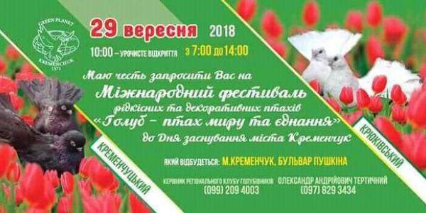 У Кременчуці відбудеться міжнародний фестиваль рідкісних та декоративних птахів