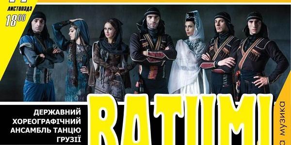 """Вже сьогодні грузинськими ритмами """"запалить"""" у Кременчуці ансамбль """"BATUMI"""""""